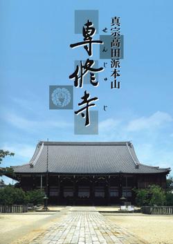 真宗高田派本山 専修寺 写真集