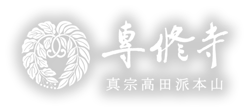 専修寺 真宗高田派本山